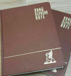 Мифы народов мира в 2-х томах