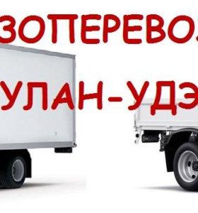 Грузоперевозки, переезды, доставка Улан-Удэ
