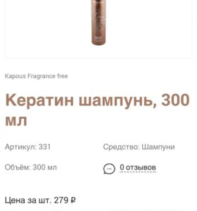 Kapous Кератин шампунь бальзам