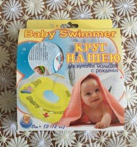 Продаётся детский круг на шею для купания