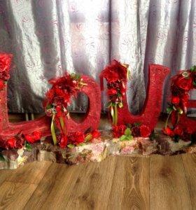 буквы на свадьбу/фотосессию