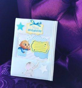 Папка для документов малыша