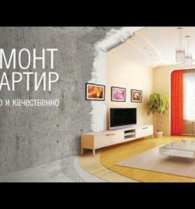 Услуги по ремонту квартиры,дома.От пола до потолка