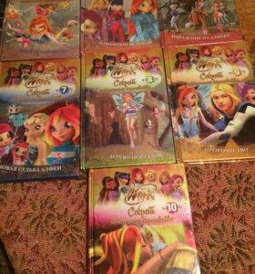 Книги Винкс. Секреты потерянного королевства