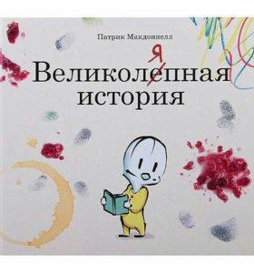 ВЕЛИКОЛЯПНАЯ ИСТОРИЯ Патрик Макдоннелл