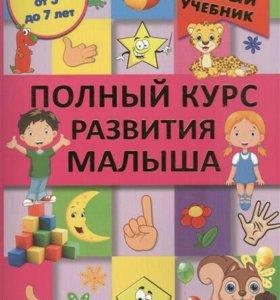 Полный курс развития малыша от 3 до 7 лет