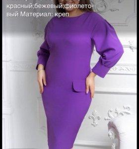 Платье в наличие! 48р