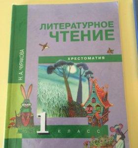 Хрестоматия 1 класс лит. чтение