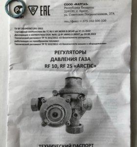 """Регулятор давления газа RF 25 """"Arctic"""" (угловой)"""
