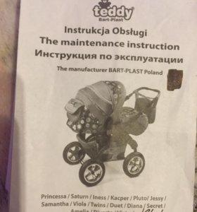 Коляска Детская TEDDY BART-PLAST 2в1