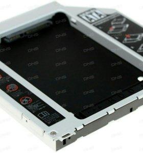 Салазки 9.5 mm для ноутбука под hdd