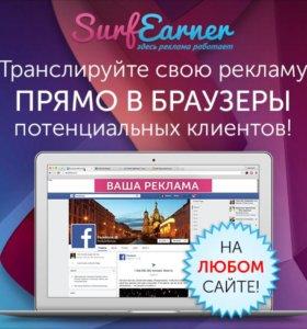 подавай рекламу через этот сайт. зарабатывай .