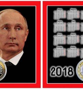 10 рублей,ПУТИН, цветная эмаль с гравировкой
