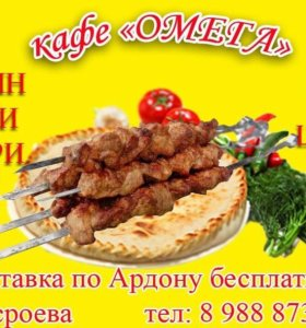 КАФЕ-ОМЕГА.