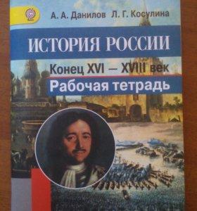 Рабочая тетрадь История России 7 класс.