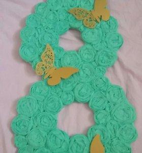 Цифра 8 на день рождения или 8 марта