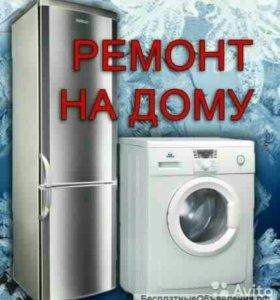 Ремонт холодильников,стиральных машин...