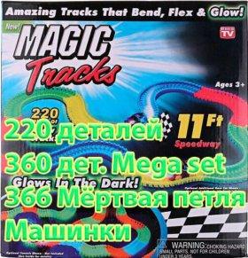 Magic tracks 220,360,366 дет. мэджик трек, машинки
