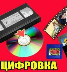 Перезапись видеокассет.