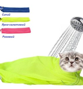 Сумка мешок для мытья кошек и маленьких собак