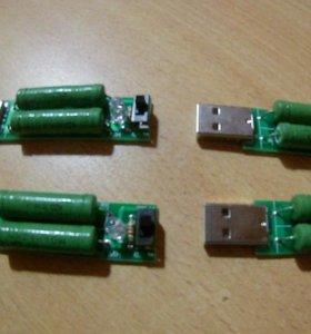 USB нагрузка