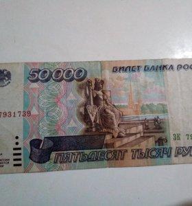 Купюра 50 тысяч