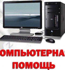Удаленная компьютерная помощь!