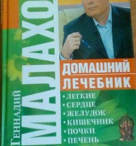 Малахов Домашний лечебник