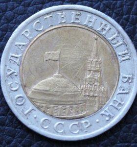 СССР . 10 рублей . 1991 г