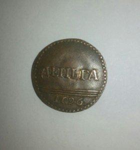 Монета деньга 1796 Екатерина 2