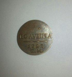 Монета 1 полушка 1797 Павел 1