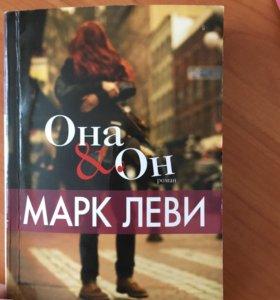 Книга «Она Он»