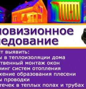 Проверка тепловизором обьектов недвижимости