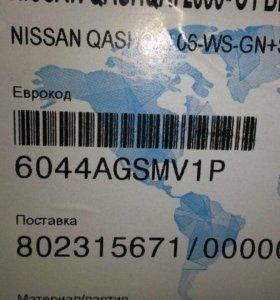 Срочно!!! Новое лобовое стекло Nissan Qashqai+ 2