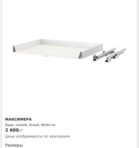 Ящик Максимера (Maximera) Икеа (Ikea) для кухни