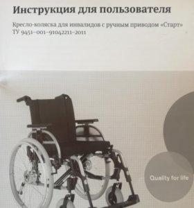 Кресло коляска для ивалидов