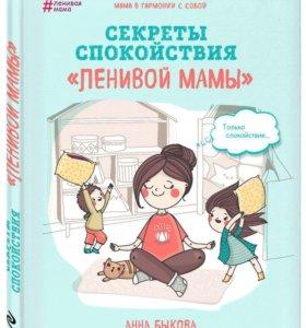 Книги о воспитании детей