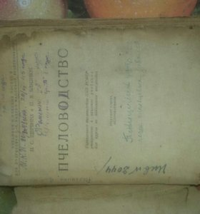 Книга пчеловодство 1943 г