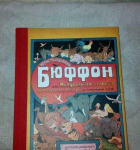 Книга Бюффон натуральная история