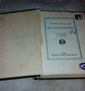 """Книга """"по театрам мира"""" Ваграм Папазян 1937 г"""