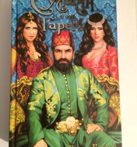 Книга по мотивам сериала «Великолепный век»
