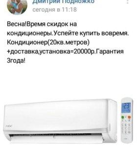 Установка кондиционеров в Тольятти.