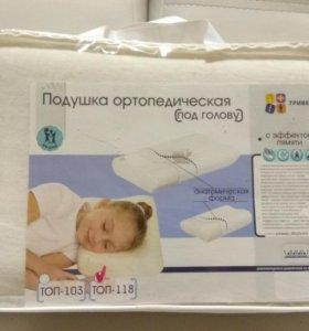 Ортопедическая подушка от 3-6 лет.