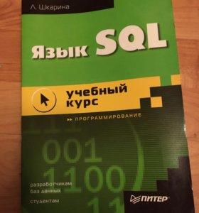 """Учебный курс """"язык SQL"""""""