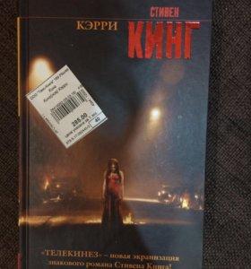 Книга «Кэрри» Стивен Кинг экранизация «Телекинез»