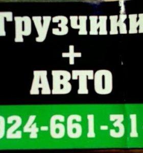 Услуги грузчиков и авто