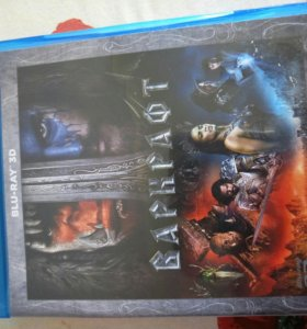 Blue ray диск Warcraft 3d