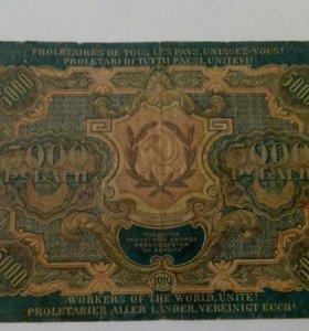 5000 рублей 1919 года