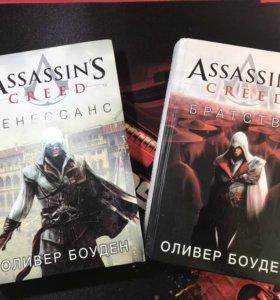 Книги по игре Assassins creed