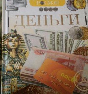 Детская энциклопедия про деньги